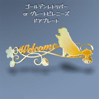 ゴールデンレトリバー/グレートピレニーズ ドアプレート小 アンティークゴールド色(ウェルカムボード)
