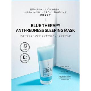 ブルーセラピー スリーピングマスク 2本 セット(パック/フェイスマスク)