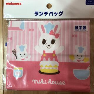 ミキハウス(mikihouse)の新品未開封 ミキハウス うさこちゃん ランチバッグ お名前スペース付き(その他)