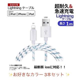 ✨ライトニングケーブル 3本セット✨超耐久 2A 急速充電 1M✨(その他)