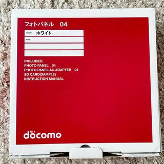 エヌティティドコモ(NTTdocomo)のフォトパネル 04 ホワイト(ディスプレイ)