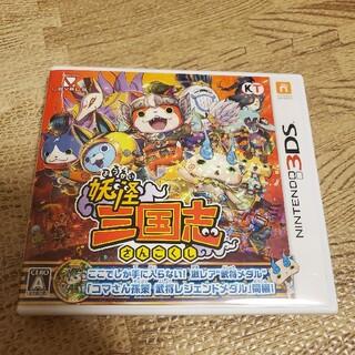 妖怪ウォッチ 妖怪三国志 3DS(携帯用ゲームソフト)