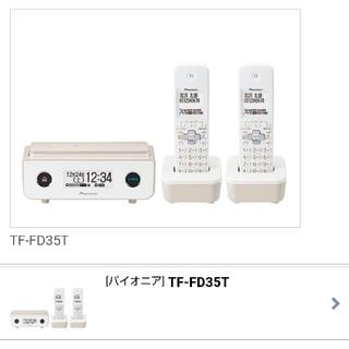 パイオニア(Pioneer)の【新品未開封】TF-FD35T   Pioneer コードレス電話機 (その他)