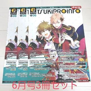 ツキプロインフォ2021年6月号 3冊セット 表紙:長月夜&如月恋 他(印刷物)