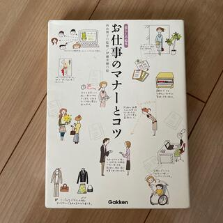 ガッケン(学研)の本 お仕事のマナーとコツ(ビジネス/経済)