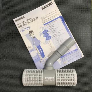 サンヨー(SANYO)の布団ローラーSANYO ATOPIT CLEAN & HEALTH(つぎ手つき)(掃除機)