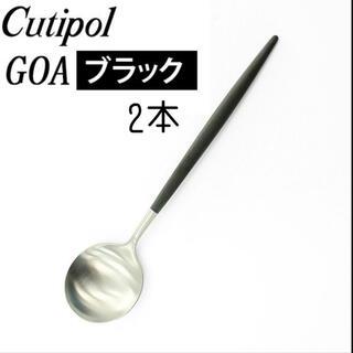 クチポール 正規未使用品 ゴア ディナー スプーン ブラック 2本(カトラリー/箸)