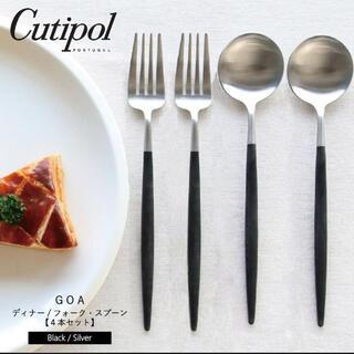 クチポール Cutipol  GOA ゴア ディナー 4点 フォーク スプーン(カトラリー/箸)