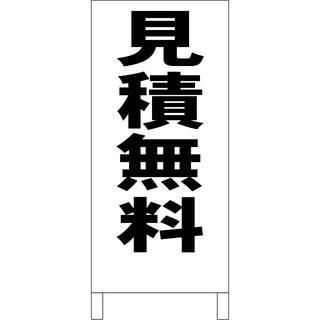 シンプル立看板「見積無料(黒)」【その他】全長1m(オフィス用品一般)