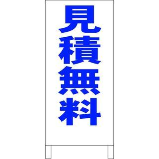 シンプル立看板「見積無料(青)」【その他】全長1m(その他)