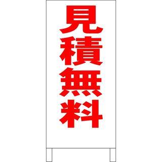 シンプル立看板「見積無料(赤)」【その他】全長1m(その他)
