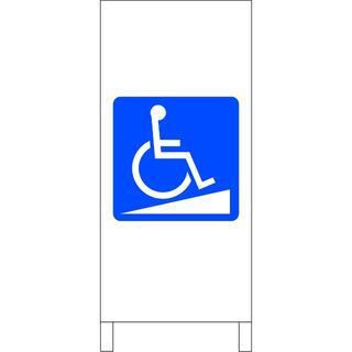 シンプル立看板「車椅子スロープマーク(青)」【その他】全長1m(その他)