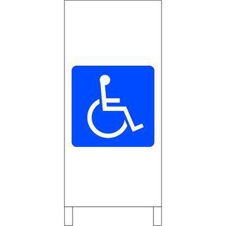 シンプル立看板「車椅子マーク(青)」【その他】全長1m(店舗用品)
