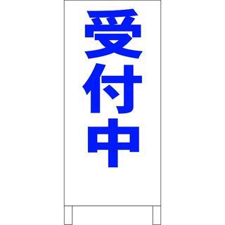 シンプル立看板「受付中(青)」【その他】全長1m(オフィス用品一般)