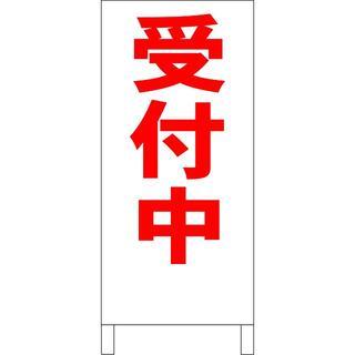 シンプル立看板「受付中(赤)」【その他】全長1m(その他)