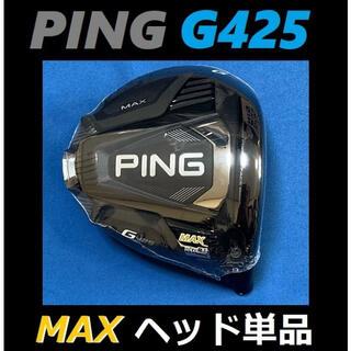 ピン(PING)のPING G425 MAX 9度 ヘッド単品(ヘッドカバー、レンチなし)(クラブ)
