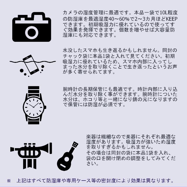 高性能乾燥剤 ウルトラDRY 除湿 乾燥 防カビ 防サビ 14g×8個 スマホ/家電/カメラのカメラ(防湿庫)の商品写真