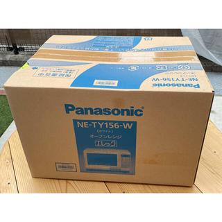 Panasonic - 新品・未開封 Panasonic オーブンレンジ NE-TY156-W
