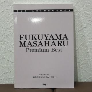 ギター弾き語り 福山雅治プレミアム・ベスト(ポピュラー)