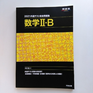 共通テスト総合問題集 数学2・B 2021(語学/参考書)