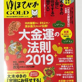 【ゆほびか GOLD】大金運の法則2019(ヒーリング/ニューエイジ)