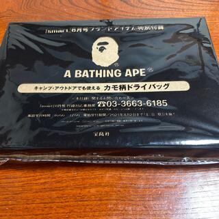 アベイシングエイプ(A BATHING APE)のsmart 8月号 付録(その他)