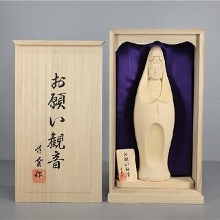 仏師 秀雲作 お願い観音像 木彫(彫刻/オブジェ)
