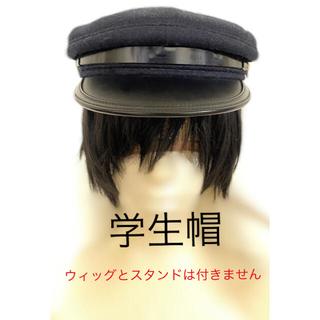 学帽 学生帽 黒 コスプレ 男装 ライチ光クラブ 等に(小道具)
