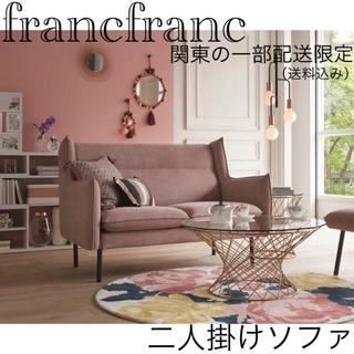 フランフラン(Francfranc)のフランフラン ソファ ピンク(二人掛けソファ)