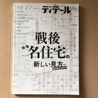 ディテール2018年7月号217号(2018年夏季号)(専門誌)
