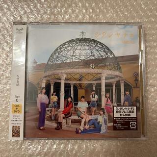 エヌエムビーフォーティーエイト(NMB48)のシダレヤナギ CD(ポップス/ロック(邦楽))