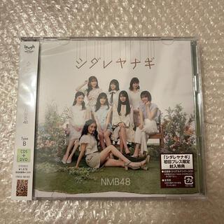 エヌエムビーフォーティーエイト(NMB48)のシダレヤナギ (ポップス/ロック(邦楽))