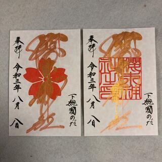 千葉県 櫻木神社 令和3年 8月 限定 さくらゴールド 御朱印 全2種(印刷物)