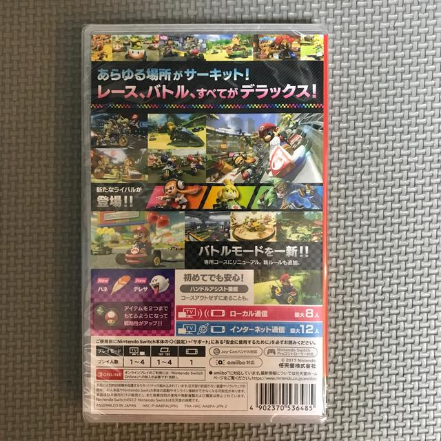 Nintendo Switch(ニンテンドースイッチ)の【新品未使用】マリオカート8 デラックス Switch エンタメ/ホビーのゲームソフト/ゲーム機本体(家庭用ゲームソフト)の商品写真