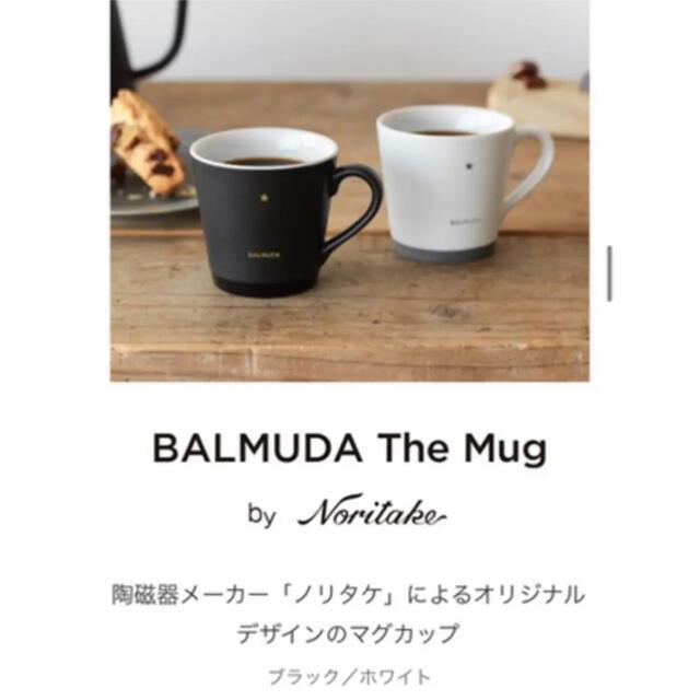 BALMUDA(バルミューダ)のBALMUDA×ノリタケ☆マグカップ☆ペア インテリア/住まい/日用品のキッチン/食器(グラス/カップ)の商品写真