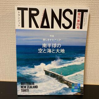 TRANSIT No.29(2015Summer) (美しきオセアニア)(地図/旅行ガイド)
