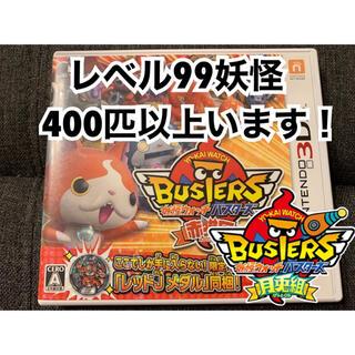 妖怪ウォッチバスターズ 赤猫団(携帯用ゲームソフト)