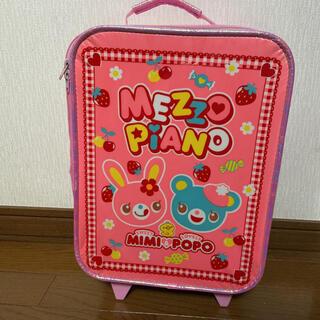 メゾピアノ(mezzo piano)のメゾピアノ キャリーケース ノベルティ(その他)