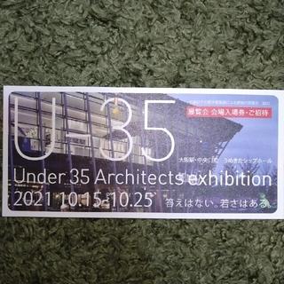 35歳以下の若手建築家による建築の展覧会 入場券(その他)