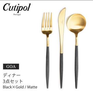 Cutipol クチポール GOA ゴア  ブラック ゴールド フォーク ナイフ(カトラリー/箸)