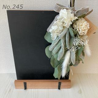 No.245  ブラックボード&シンプルスワッグ ホワイト ドライフラワー (ドライフラワー)