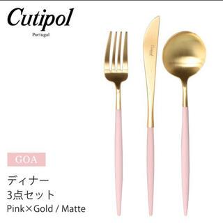 クチポール ゴア ディナー 3点 ピンク ゴールド  cutipol goa (カトラリー/箸)