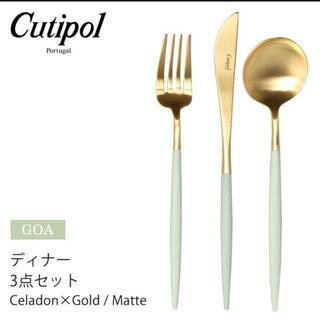 クチポール カトラリーセット ゴア ディナー 3点 セラドン × ゴールド (カトラリー/箸)
