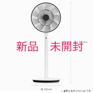 バルミューダ(BALMUDA)の新品 バルミューダ EGF 1700WK(扇風機)