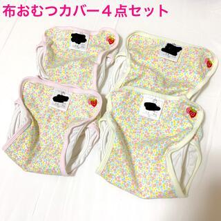ニシマツヤ(西松屋)の【60-70cm】女の子用 布おむつカバー 花柄 4枚セット(布おむつ)