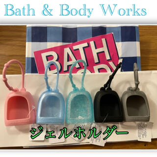 Bath & Body Works - バスアンドボディーワークス ハンドジェル用ケース1個