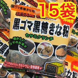 ‼️大人気商品‼️沖縄・黒ごま黒糖きな粉 15袋セット (菓子/デザート)
