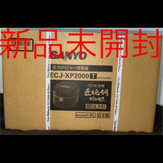 SANYO - 【新品未開封】サンヨーECJ-XP2000-T IH炊飯器(5.5合)おどり炊き