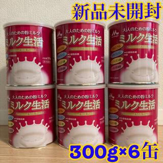 モリナガニュウギョウ(森永乳業)の【新品未開封】 森永乳業 ミルク生活 300g 6缶セット(その他)