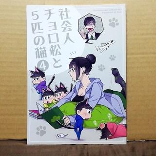 ❮セール中❯おそ松さん 同人誌2525(一般)